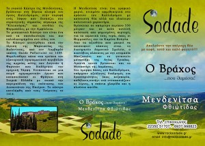 SODADE_TRIPTYXO_A4_OUTSIDE_final