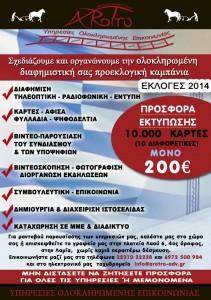 ektyposi-200euro