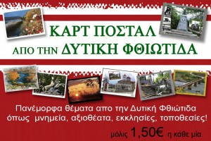 ΚΑΡΤΕΣ-ΑΠΟ-ΤΗΝ-ΔΥΤΙΚΗ-ΦΘΙΩΤΙΔΑ-1024x682