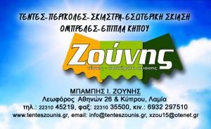 KARTA_ZOYNHS_85x50mm_A