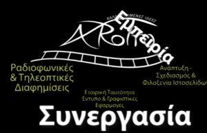 arotro-ypiresies-1
