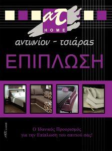entypo_60x20cm_