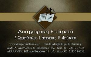 dikhgorikh_etairia_karta_front_site_final