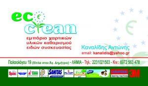 karta_eco_clean_9x5cm