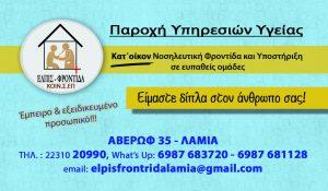 karta_elpis_frontida_9x5cm_mprosta