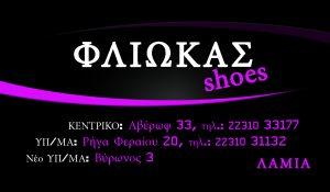 karta_fliokas_9x5cm_a