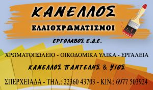 karta_kanellos_final-copy