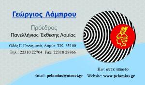 karta_proedros_pel_lamproy_9x5cm_final