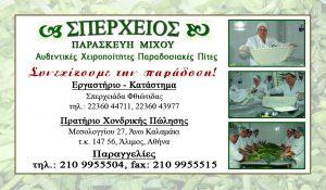 karta_sperxeios_9x5cm_a