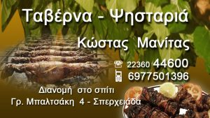 taverna-manitas-final-2