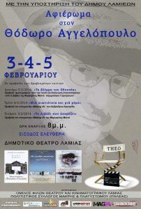afieroma_aggelopoylos_lamia_a3plus_oristiko_web-689x1024