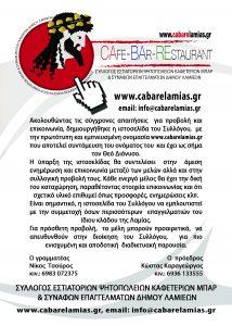 campare_lamias_a5_piso