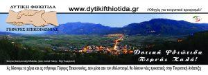 dytikh_fthiotida_heria_29x10cm_mprosta