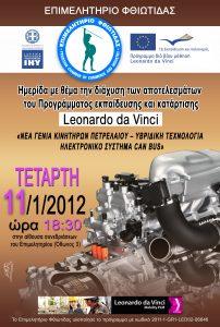ebe_da_vinci_11_1_2012_final