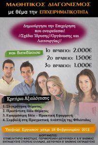 ebe_mathitikos_diagonismos_2012_teliko