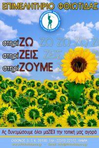 ebe_sthrizo_a3plus_c