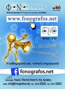fonografos_a6_final