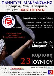 panhgyri_makrakomhs_23_6_2013_final_web