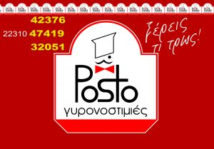 posto_mhxanaki_plai_final