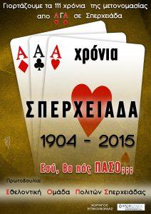 sperxeiada_111xronia_a3_web