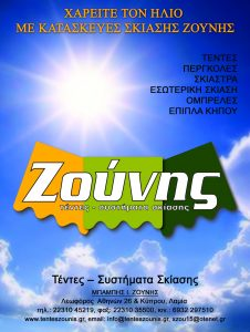 zoynhs_kataxorhsh_200x265mm_oristiko