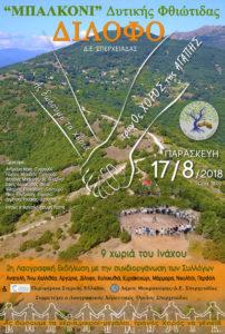 TRANOS_XOROS_DILOFO_17_8_2018_A3plus_oristiki_web-690x1024